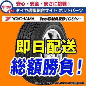 14年製 ヨコハマ アイスガード iG51v 215/70R16 100T Ice Guard SUV/4×4専用スタッドレス 4本送込目安50336円|hotroad-netshop