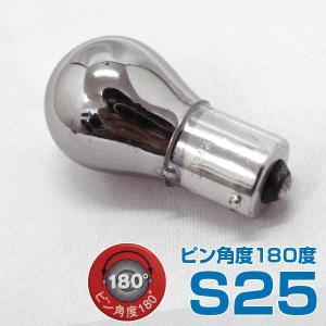アークス シルバーメッキ ステルスバルブ S25 ピン角度180度 オレンジ AS-783|hotroad