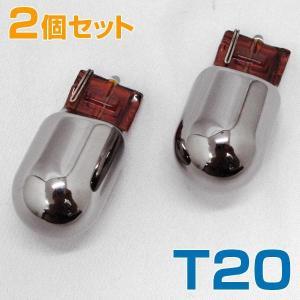 アークス シルバーメッキ ステルスバルブ 2個 T20ウェッジ オレンジ AS-781|hotroad