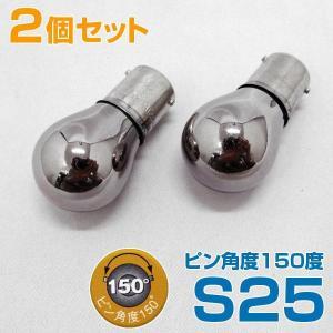 アークス シルバーメッキ ステルスバルブ 2個 S25 ピン角度150度 オレンジ AS-782|hotroad
