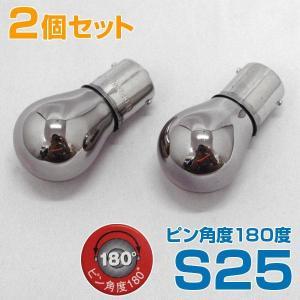 アークス シルバーメッキ ステルスバルブ 2個 S25 ピン角度180度 オレンジ AS-783|hotroad