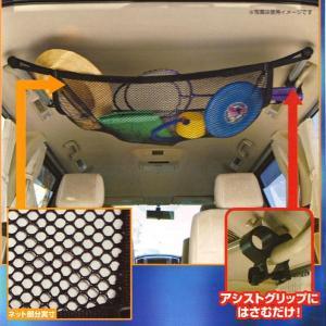 クレトム 車中泊にも天井スペースを有効活用 オーバーヘッドス...