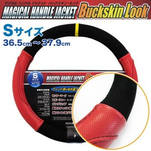 ハセプロ ハンドルカバー マジカルハンドルジャケットバックスキンSサイズ BK/RD HJB-2S/プリウス/ステップワゴン/フィット/マーチ/インプレッサ/ワゴンR等