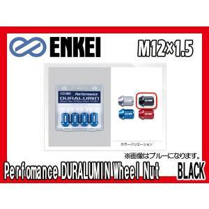 ENKEI/エンケイ パフォーマンスジュラルミンホイールナット 超々ジュラルミン鍛造製 M12XP1...
