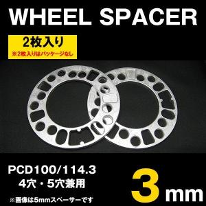 ホイールスペーサー 3mm 2枚入 PCD100 PCD11...