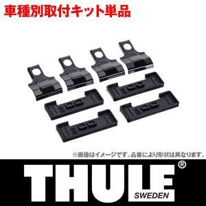 THULE/スーリー:車種別取付キット オペル ベクトラ4ドア XH系 THKIT1003 hotroad