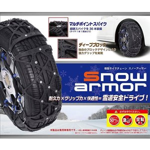 スノーアーマー 非金属 ウレタン ゴム製 タイヤチェーン C...