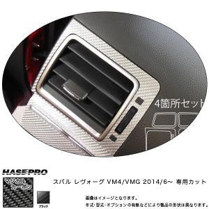 ハセプロ HASEPRO:マジカルカーボン レヴォーグ VM エアアウトレット エアコン吹き出し口 ブラック/CAOS-9|hotroad
