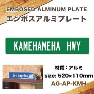 エンボス アルミプレート KAMEHAMEHA HWY 520mm×110mm インテリア雑貨 サーフィン USA アメリカ ハワイ/AG-AP-KMH|hotroad