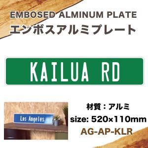 エンボス アルミプレート KAILUA RD 520mm×110mm インテリア雑貨 サーフィン USA アメリカ ハワイ/AG-AP-KLR|hotroad