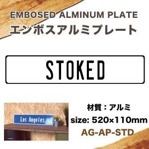 エンボス アルミプレート STOKED 520mm×110mm インテリア雑貨 サーフィン USA アメリカ ハワイ/AG-AP-STD|hotroad