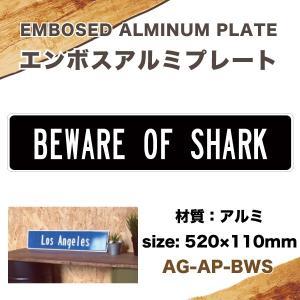 エンボス アルミプレート BEWARE OF SHARK 520mm×110mm インテリア雑貨 サーフィン USA アメリカ ハワイ/AG-AP-BWS|hotroad