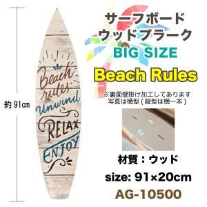 サーフボード ウッドプラーク Beach Rules 縦型 91cm×20cm MDF 壁掛け インテリア雑貨 サーフィン USA アメリカ ハワイ/AG-10500|hotroad