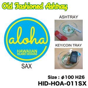 ハワイアン アッシュトレイ 灰皿 小銭入れ aloha サックス old-fashioned Ashtray レトロ φ100×26mm インテリア雑貨/HID-HOA-011SX hotroad