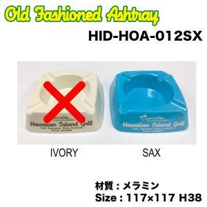ハワイアン アッシュトレイ 灰皿 サックス old-fashioned Ashtray レトロ 117×117×38mm メラミン インテリア雑貨/HID-HOA-012SX hotroad