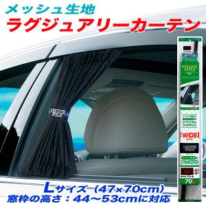 ミラリード:カーテン 自動車用 メッシュ生地 Lサイズワイド 高さ47×幅70cm 2枚入り サイドガラス ミニバン・セダンの後部座席/KS-476 hotroad