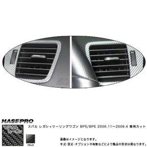 ハセプロ HASEPRO:マジカルカーボン レガシィワゴン BP5 エアアウトレット エアコン吹出し口 ブラック/CAOS-1|hotroad
