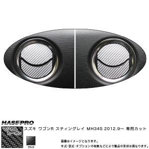 メール便対応 ハセプロ HASEPRO:マジカルカーボン ワゴンR スティングレー MH34S エアアウトレット エアコン吹き出し口 ブラック スズキ/CAOSZ-5|hotroad