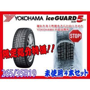 ヨコハマ:数量限定 新品4本 iceGUARD5 IG50スタッドレス265/35R19/|hotroad