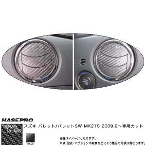 ハセプロ HASEPRO:マジカルカーボン エアアウトレット エアコン吹き出し口 ブラック パレット SW MK21S (2009.9〜)/CAOSZ-4|hotroad