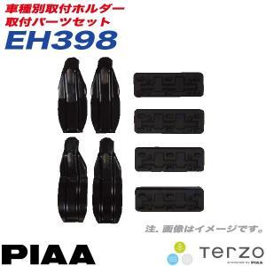 PIAA/Terzo:ベースキャリア 車種別取付ホルダーセット ステラ / ステラカスタム / ムーヴ / ムーヴカスタム (LA10#/11#) 等/EH398|hotroad
