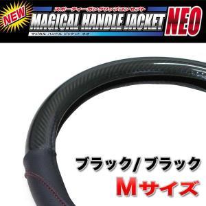 HASEPRO/ハセプロ:マジカルハンドルジャケットNEO ハンドルカバー ブラック×ブラック Mサイズ/HJN-1M