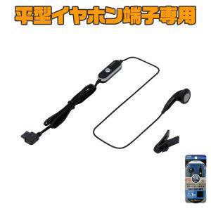 メール便可|セイワ:平型端子専用 携帯電話用 イヤホンマイク 長さ1.1m/D248|hotroad