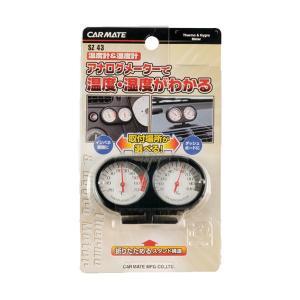 カーメイト ツインメーター2 温度計&湿度計 収納型スタンド SZ43 hotroad