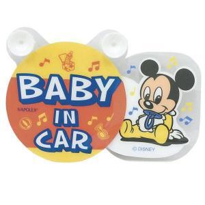 メール便対応 ナポレックス:ミッキー スイングメッセージ BABY IN CAR 吸盤タイプ/BD-109 hotroad