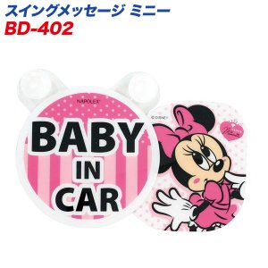 メール便対応 ナポレックス:ミニー スイングメッセージ BABY IN CAR 吸盤タイプ/BD-402 hotroad