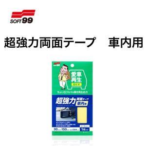ソフト99:超強力両面テープ 車内用 ETC機器 車内小物 取付け/AD-608 hotroad