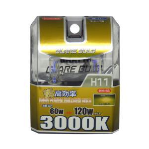 ハロゲンバルブ H11 3000K スーパーイエロー イエローバルブ 車検対応 120Wクラス 車/ブレイス BE-311|hotroad