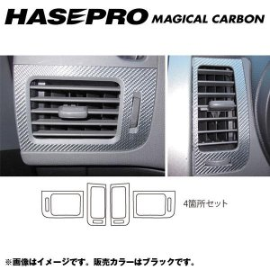ハセプロ HASEPRO:マジカルカーボン エアアウトレット エクストレイル NT/T31系 年式:2007.8〜2010.7/CAON-3|hotroad