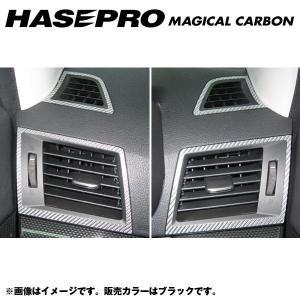 ハセプロ HASEPRO:マジカルカーボン エアアウトレット レガシィツーリングワゴン BR9 年式:2009.5〜/CAOS-3|hotroad