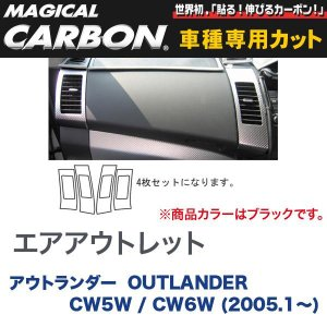 ハセプロ HASEPRO:エアアウトレット マジカルカーボン ブラック 三菱 アウトランダー OUTLANDER CW5W/CW6W (2005.1〜)/CACM-1|hotroad