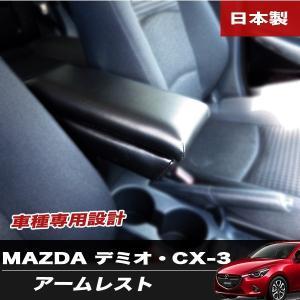 デミオ DJ CX-3 アームレスト 日本製 専用設計 伊藤製作所 DMO-1|hotroad
