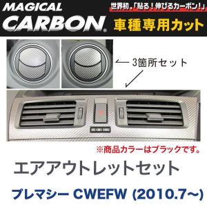 ハセプロ HASEPRO:エアアウトレットセット マジカルカーボン ブラック マツダ プレマシー CWEFW (2010.7〜)/CAOMA-2|hotroad