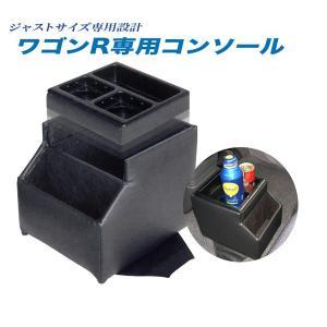 ワゴンR コンソールボックス 日本製 専用設計 伊藤製作所 SEC-1|hotroad