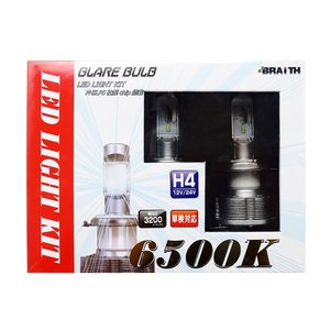 レミックス/Remix:LEDライトキット H4 Hi/Lo 6000K ヘッドライトに 車検対応 オールインワン/RS-60