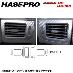 ハセプロ HASEPRO:マジカルアートレザー エアアウトレット エクストレイル NT/T31系 年式:2007.8〜2010.7/LC-AON3|hotroad
