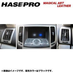 ハセプロ HASEPRO:マジカルアートレザー エアアウトレット スカイラインクーペ CKV36 年式:2007.10〜/LC-AON1|hotroad