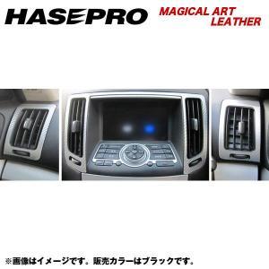 ハセプロ HASEPRO:マジカルアートレザー エアアウトレット スカイラインセダン V36 年式:2006.11〜/LC-AON2|hotroad
