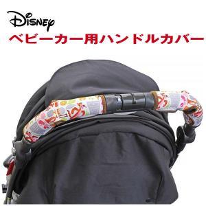 ディズニー/Disney プーさん ハンドルカバー ベビーカー用 ハンドル直径35mmまで 2個入り/ナポレックス:BD-310 hotroad