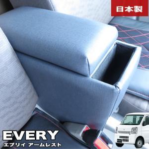 エブリイバン DA64V DA17V アームレスト コンソールボックス 車種専用設計 日本製 (エブリィ/エブリー) 巧工房【BEA-1/BEA-2】