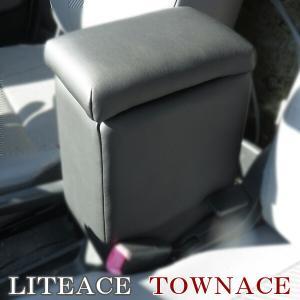ライトエース タウンエース アームレスト コンソールボックス 日本製 車種専用設計 BTL-1|hotroad
