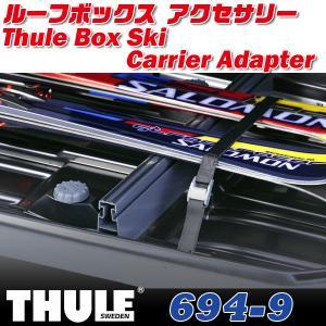 THULE/スーリー:694-9 スキーホルダー 幅76cm スキーベンチ ルーフボックス用 スキー/スノボー 固定用 hotroad