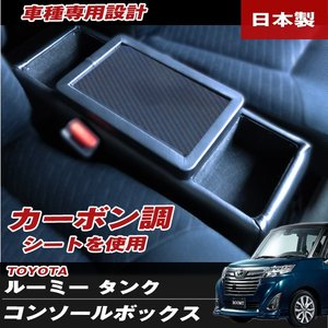 ルーミー タンク トール ジャスティ 専用 カーボン調 コンソールボックス 日本製 M900 M910 BRC-2|hotroad