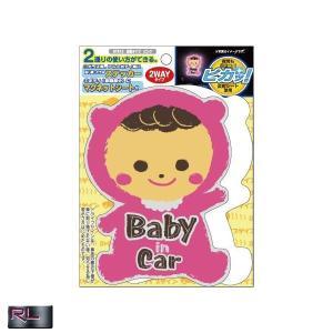 セーフティサイン ドライブサイン Baby in Car 赤ちゃん 2WAY 反射タイプ アールエル/RL:ST812 hotroad
