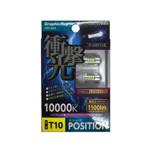 LEDバルブ ポジションランプ T10 LED17灯 10000k 1100lm DC12V車専用 ハイブリッド車対応 アークス/AXS:GRX-664|hotroad