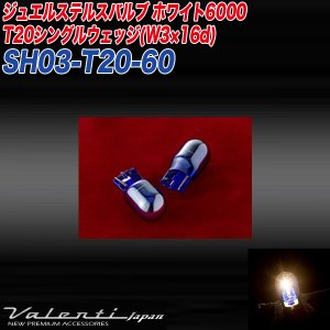 ヴァレンティ/Valenti:ステルスバルブ T20シングル W3x16d ホワイト 6000K ハロゲン 白熱球 バックランプ等に/SH03-T20-60|hotroad